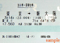 Exp_ginga_ticket_2