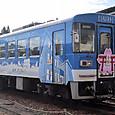 明知鉄道 アケチ 10形 12 広告塗装