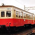 北陸鉄道 クハ1210形 1211