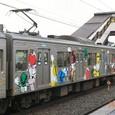 JR東日本 2003 マンガッタンライナー③ モハ205 3108