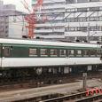 S48 JR北海道  くつろぎ キロ29 1
