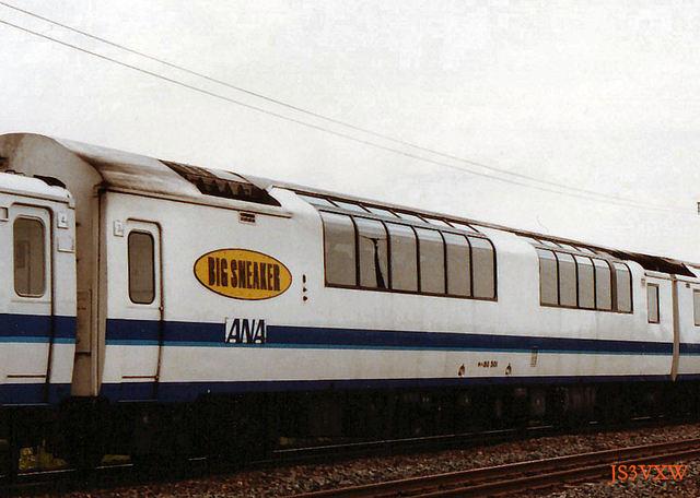 1986 JR北海道 ビッグスニーカー② キハ80 501