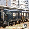 JR九州 H18 特急はやとの風 キハ47 8092
