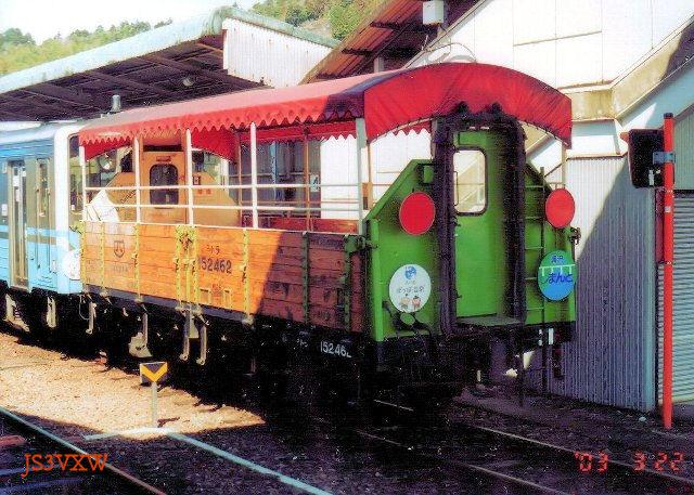 JR四国 1984 清流しまんと号トロッコ トラ45000形 トラ152462