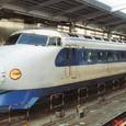 *JR西日本 0系 旧R16編成⑥ 22-116