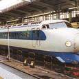 *JR西日本 0系 旧R21編成① 21-2007