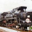 JR西日本 1988 SLやまぐち号 C57 1