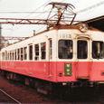 高松琴平電鉄② 琴平線 1013形 1013