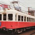 高松琴平電鉄② 琴平線 1013形 1017