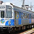 豊橋鉄道 渥美線 1800系 04F① モ1800形 1804 ひまわり